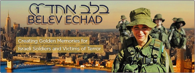 Belev Echad benefiting Wounded IDF Soldiers and Terror Victims